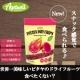 【新商品モニター】「ピタヤドライチップス」を20名にプレゼント!