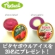 イベント「【ピタヤボウル アイス!】シャーベット、ミルクジェラート、2種類食べちゃおう♪」の画像