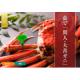 【お年玉企画】タグ付き特選「茹で間人ガニ」大サイズ1,000g級(通常32,400円相当)等が当たるキャンペーン開催!