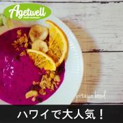 【美味しいピタヤボウル!】ハワイで大人気の無添加ドラゴンフルーツピューレ