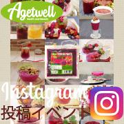 「【インスタグラマー大募集!】Agetwell ピタヤピューレをプレゼント☆」の画像、株式会社 A getwell & co.のモニター・サンプル企画