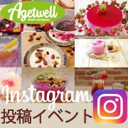 「【20名様限定】ピタヤパウダーでバレンタイン用のかわいいピンクチョコを大募集!」の画像、株式会社 A getwell & co.のモニター・サンプル企画