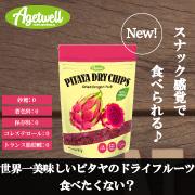 株式会社 A getwell & co.の取り扱い商品「アゲル ピタヤドライチップス(無添加ドライフルーツ)」の画像