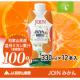 イベント「果汁100%【JOINみかん】330ml×1ケースを10名様にお届け!」の画像