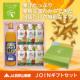 イベント「【25名の大大大募集!】人気商品の詰め合わせ『JOINお試しギフトセット』」の画像