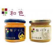 ●新商品●和歌山県産紀州南高梅 梅ジャム&梅バター