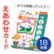 【えあわせカード】「英語カード どうぶつ」のインスタ投稿モニター18名様募集!
