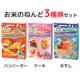 【お米のねんど】 3種類セット(ハンバーガー・ケーキ・おすし)のインスタ投稿モニター12名様募集!
