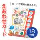 【えあわせカード】「どうぶつカード」のインスタ投稿モニター18名様募集!