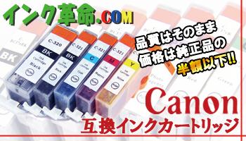 キャノンインクカートリッジシリーズ│インク革命.COM