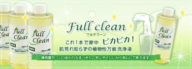 高い洗浄力と、身体・地球に優しいエコ力を併せ持ったスーパー洗剤