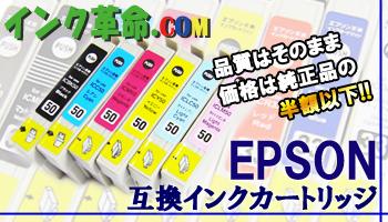 エプソン互換インクカートリッジシリーズ/インク革命.COM