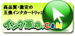 LC11ブラザー互換インクカートリッジ★インク革命.COM