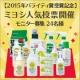 イベント「【受賞ありがとう記念】ミヨシ商品人気投票からのモニター募集!」の画像