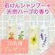イベント「【石けん+香りのシャンプー】頭皮と毛髪の健康のために!20名モニター募集」の画像