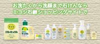 ミヨシ石鹸ショッピングサイト