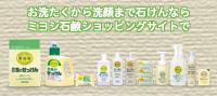 ミヨシ石鹸株式会社