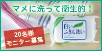 白いふきん洗い商品情報