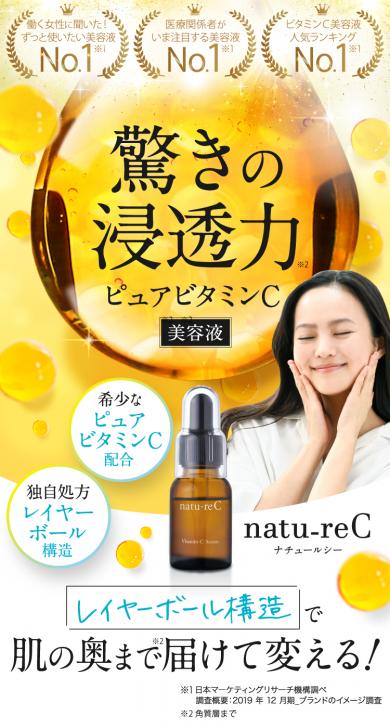 natu-reC(ナチュールシー)公式ページ