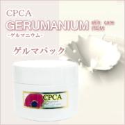 無添加化粧品通販CPCA|ゲルマパック