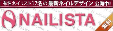 NAILISTA(ネイリスタ)