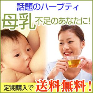 母乳・母乳不足対策ハーブティー|ミルクアップブレンド