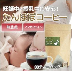 たんぽぽコーヒー(たんぽぽ茶)