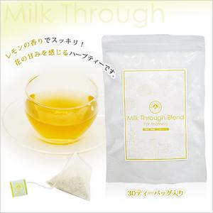 母乳つまり・乳腺炎対策ハーブティー|ミルクスルーブレンドのお茶