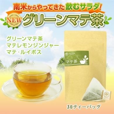 無農薬マテ茶|グリーンマテ茶