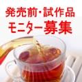 【発売前】最強ダイエット企画!先行モニター40名様大募集!!/モニター・サンプル企画