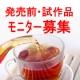 イベント「【発売前】最強ダイエット企画!先行モニター40名様大募集!!」の画像