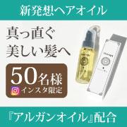 【限定50名様】 インスタ限定☆新発想ヘアオイル☆モニター大募集!