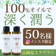 【限定50名様】 インスタ限定☆スクワラン100%オイル☆モニター大募集!
