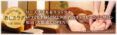 あしカラダ松山大街道店