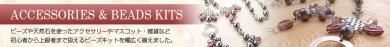 手芸の専門店クラフトマックス ビーズアクセサリーキットページ