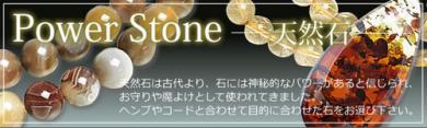 手芸の専門店クラフトマックス パワーストーン - 天然石 -