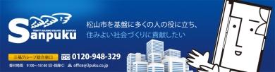 松山市で不動産を基盤に事業を展開 三福グループ