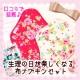 イベント「ジュランジェのふわふわ布ナプキンはじめましてセットで生理の日のHAPPY☆」の画像