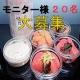 イベント「辛子明太子にこだわる「博多たちばな」自慢の明太子食べ比べモニター大募集!」の画像