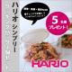 イベント「ハリオ クッキングパック 大・中2個セット モニター5名様募集!」の画像