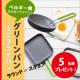 グリーンパン ミニフライパン(ラウンド or スクエア)ご使用モニター5名様募集!
