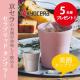 """ドリンク本来の美味しさをキープ """"陶器のような真空タンブラー"""" 京セラ セラブリッドタンブラー ブログモニター5名様募集!"""