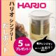 イベント「電子レンジでおいしい「だし」が簡単に!HARIO(ハリオ)だしポットのモニター5名様募集!」の画像