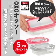 OXO(オクソー)ロックトップコンテナ限定カラー2個セット モニター5名様募集!