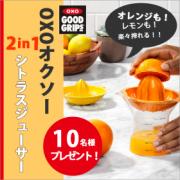 「レモンもオレンジも!1つで搾れるOXO(オクソー)2-in-1シトラスジューサーモニター10名様募集!」の画像、株式会社ワイ・ヨットのモニター・サンプル企画