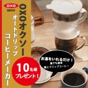 「自動で極上ドリップコーヒーが楽しめる!OXO(オクソー)オートドリップコーヒーメーカーモニター10名様募集!」の画像、株式会社ワイ・ヨットのモニター・サンプル企画