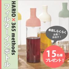 株式会社ワイ・ヨットの取り扱い商品「HARIO 365 methods フィルターインボトル」の画像