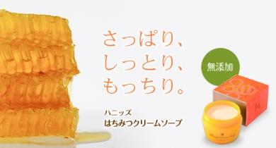 藤井養蜂場 ハニッズ・はちみつクリームソープ