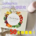 【Instagram限定】桃ちゃんも絶賛!セブンデイズカラースムージー♪/モニター・サンプル企画