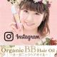 イベント「【Instagram投稿】50名様募集!桃プロデュースオーガニックBBヘアオイル」の画像